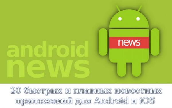 20 быстрых и плавных новостных приложений для Android и iOS