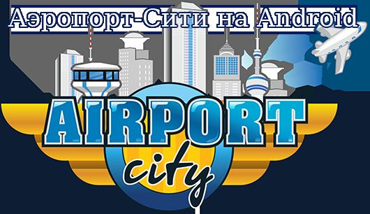 Аэропорт-Сити на Android
