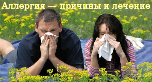 Аллергия — причины и лечение