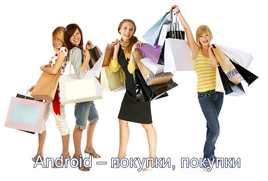 андроид покупки