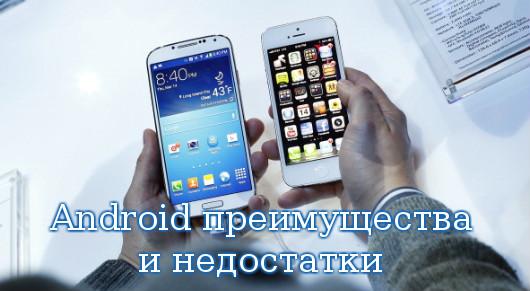 Android преимущества и недостатки