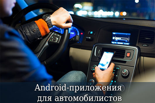 Android-приложения для автомобилистов