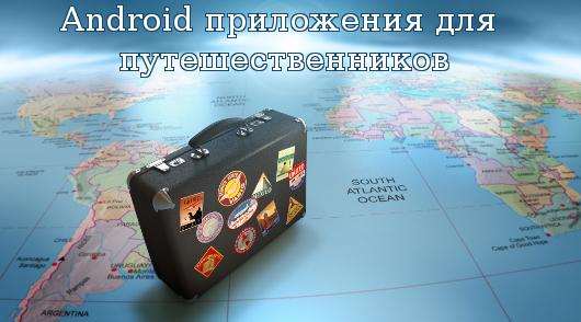 Android приложения для путешественников