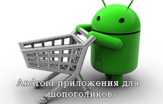 Android приложения для шопоголиков