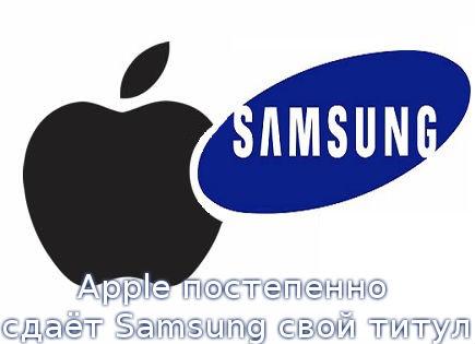 Apple постепенно сдаёт Samsung свой титул