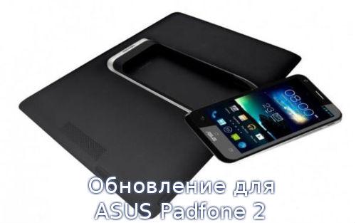 Обновление для ASUS Padfone 2