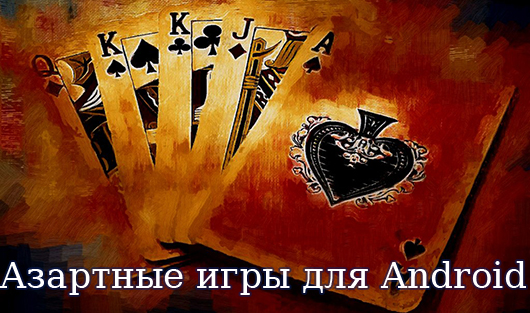 Азартные игры для Android
