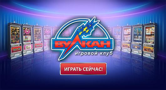 Бесплатная игра в онлайн-казино Вулкан