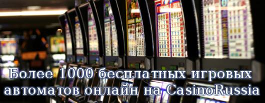 бесплатных игровых автоматов