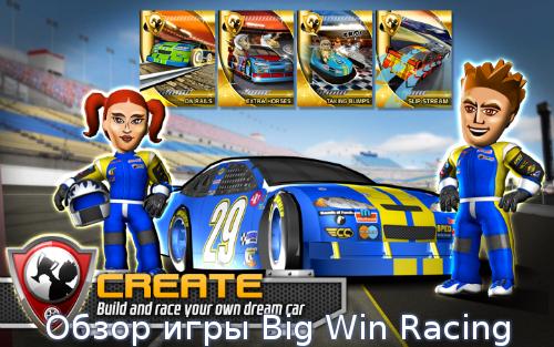 Обзор игры Big Win Racing