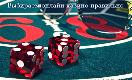 Выбираем онлайн казино правильно
