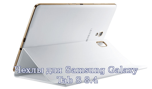 Чехлы для Samsung Galaxy Tab S 8.4