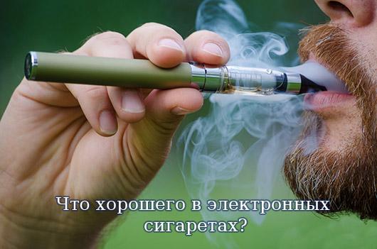 Что хорошего в электронных сигаретах?