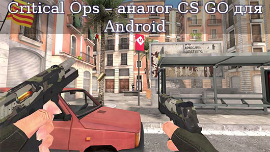 Critical Ops – аналог CS GO для Android