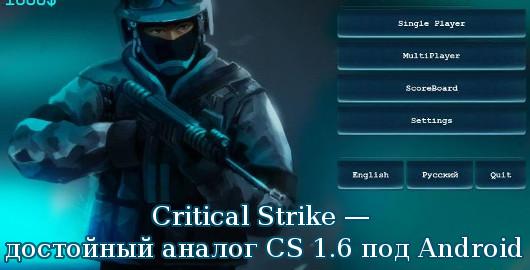 Critical Strike — достойный аналог CS 1.6 под Android