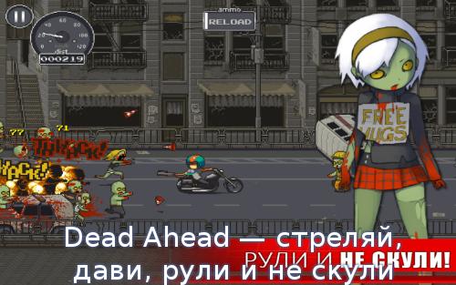 Dead Ahead — стреляй, дави, рули и не скули