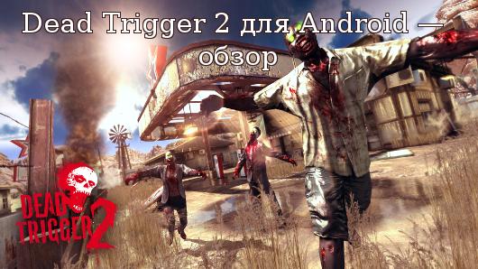 Dead Trigger 2 для Android — обзор