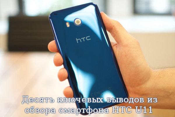 Десять ключевых выводов из обзора смартфона HTC U11