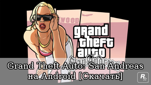San Andreas на Android