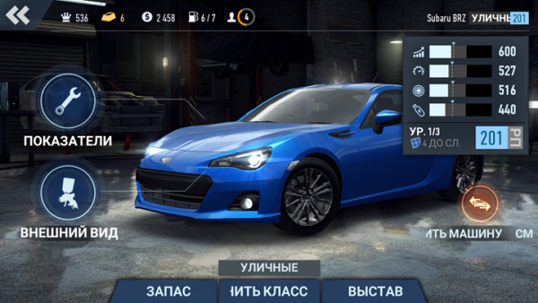 NFS No Limits Android Скачать