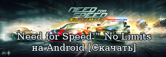 Скачать NFS No Limits на Android