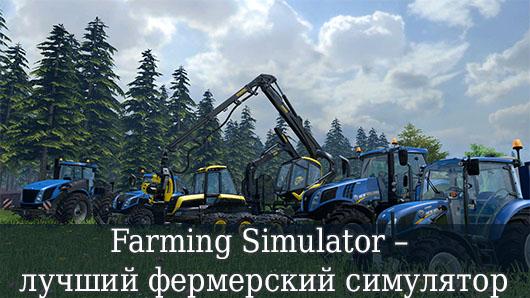 Farming Simulator – лучший фермерский симулятор