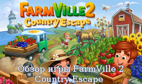 Обзор игры FarmVille 2: Country Escape