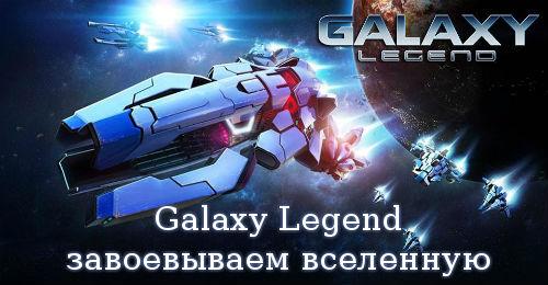 Galaxy Legend — завоевываем вселенную