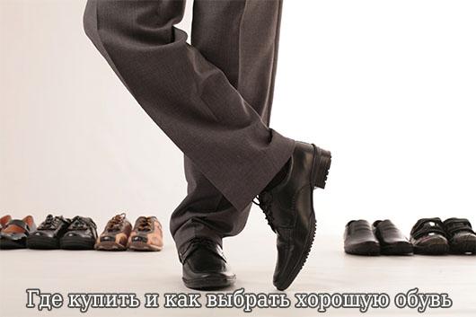 Где купить и как выбрать хорошую обувь