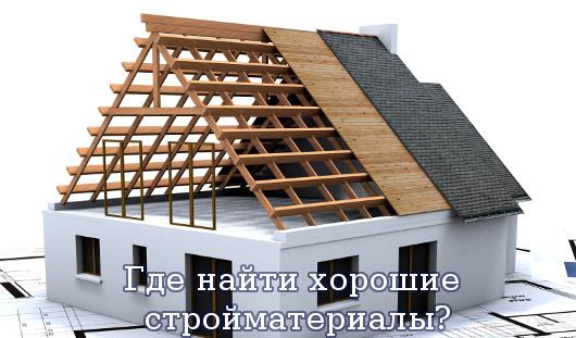 Где найти хорошие стройматериалы?