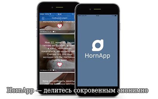 HornApp — делитесь сокровенным анонимно