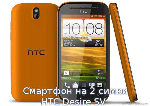 Смартфон на 2 симки - HTC Desire SV