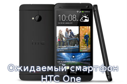 Ожидаемый смартфон HTC One