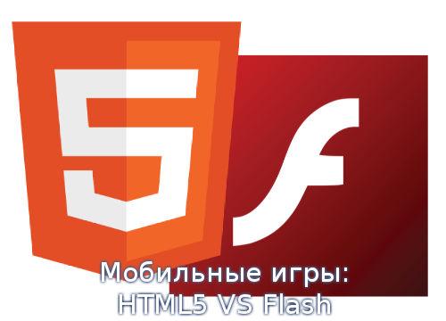 Мобильные игры: HTML5 VS Flash