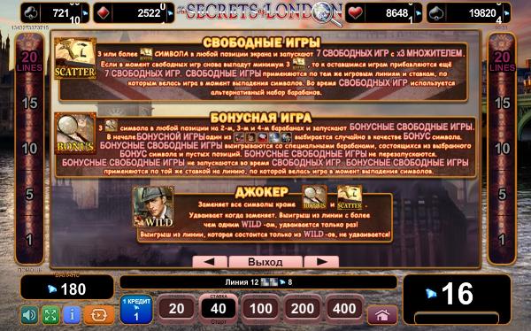 Игровой автомат The Secrets of London - удачные выигрыши для игроков казино Вулкан