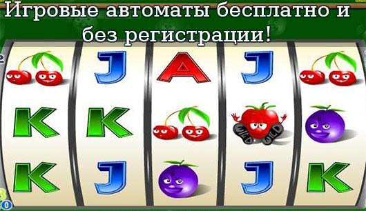 Игровые автоматы бесплатно и без регистрации!