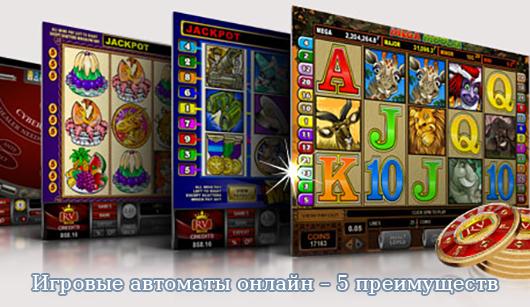 Игровые автоматы онлайн – 5 преимуществ