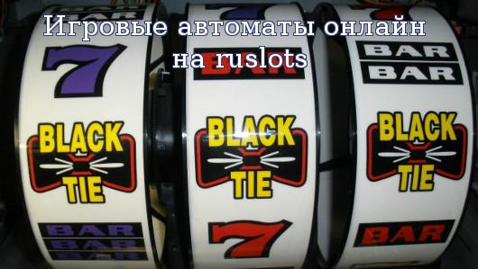 Игровые автоматы онлайн на ruslots