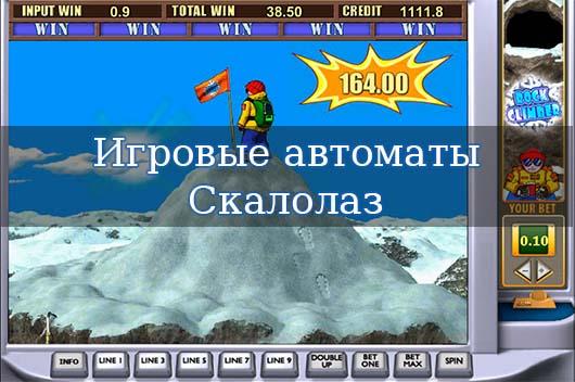 Игровые автоматы Скалолаз