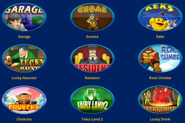 Игровые автоматы - в новом обличии