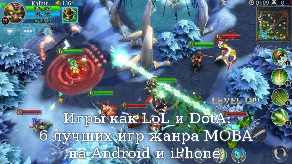Игры как LoL и DotA: 6 лучших игр жанра MOBA на Android и iPhone