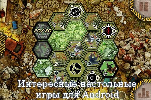 Интересные настольные игры для Android