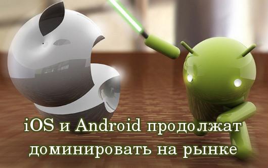 iOS и Android продолжат доминировать на рынке