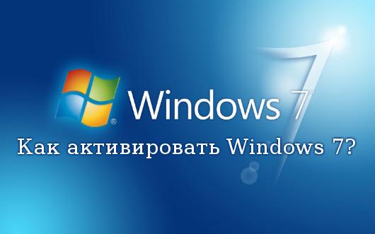 windows 7 64 активировать