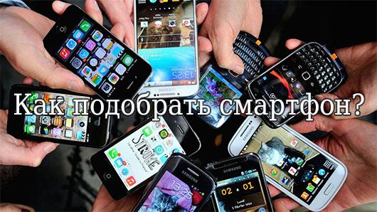 Как подобрать смартфон?