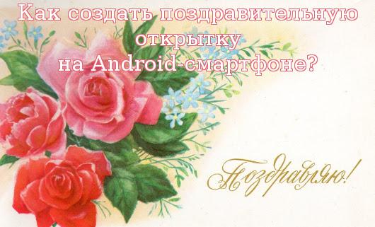 Как создать поздравительную открытку на Android-смартфоне?
