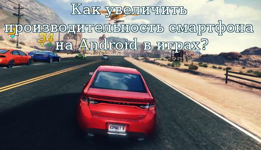 Как увеличить производительность смартфона на Android в играх?