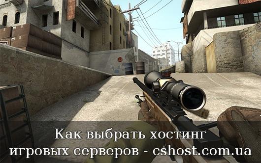 Как выбрать хостинг игровых серверов - cshost.com.ua