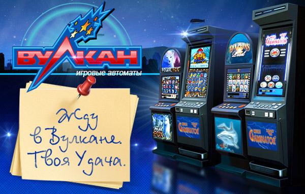 Казино Вулкан – лучшие игровые автоматы!