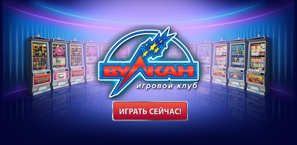 официальный сайт казино Вулкан, казино Вулкан, Вулкан онлайн